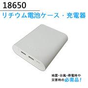 18650リチウム電池式モバイルバッテリー
