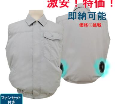 【猛暑対策】風調服(作業ベストタイプ)