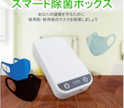 (感染症対策グッズ) スマート除菌ボックス