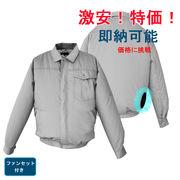 【猛暑対策】風調服(長袖作業服タイプ)