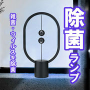 【感染症対策】おしゃれUV除菌ランプ USB給電式(デザイン賞受賞商品)