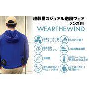 【新規商品】超軽量カジュアル送風ウェア メンズ用