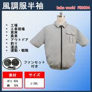 【猛暑対策】風調服(半袖作業服タイプ)