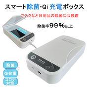 スマート除菌・Qi充電ボックス