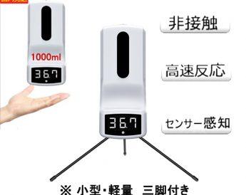 電子温度計&消毒器(小型・軽量な三脚付き)
